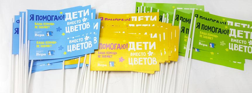 Бумажные флажки в королеве